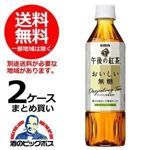 送料無料 キリン 午後の紅茶 おいしい無糖 500ml×2ケース/48本(048)