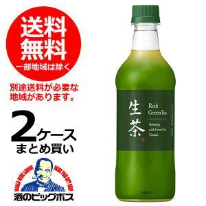 送料無料 キリン 生茶 525ml×2ケース/48本(048)
