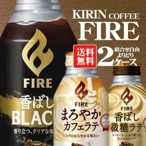 送料無料 選べる キリン ファイア ボトル缶 コーヒー 2ケース/48本