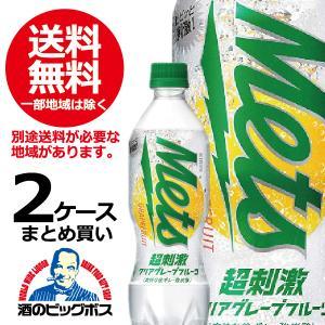 送料無料 キリン メッツ グレープフルーツ 480mlペットボトル×2ケース/48本(048)|bigbossshibazaki