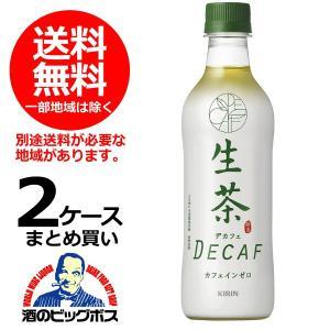 送料無料 キリン 生茶デカフェ カフェインゼロ 430ml/2ケース×48本(048)|bigbossshibazaki