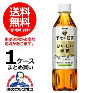 送料無料 キリン 午後の紅茶 おいしい無糖 500ml×1ケース/24本(024)