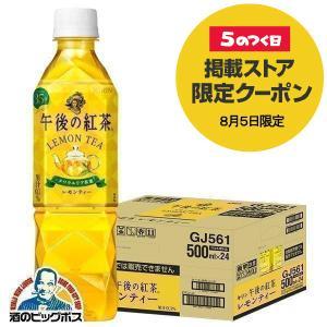 NEW 送料無料 キリン 午後の紅茶 レモンティー 500ml×1ケース/24本(024)『SBL』...