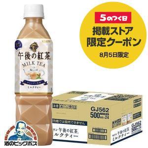 NEW 送料無料 キリン 午後の紅茶 ミルクティー 500ml×1ケース/24本(024)『SBL』...