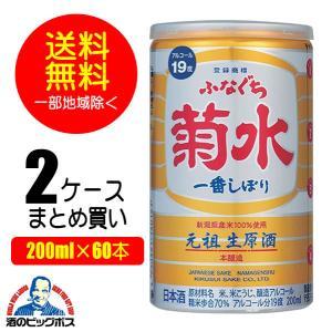 送料無料 菊水 ふなぐち 一番搾り 本醸造 2ケース(200ml×60本)アルミ缶(060) 日本酒...