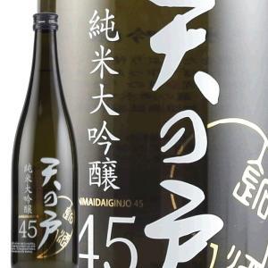 天の戸 純米大吟醸45 720ml瓶 1本|bigbossshibazaki