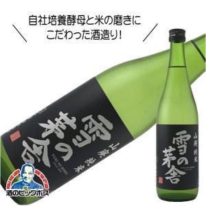 雪の茅舎(ゆきのぼうしゃ)山廃純米 720ml  日本酒・秋田県 齋彌酒造店
