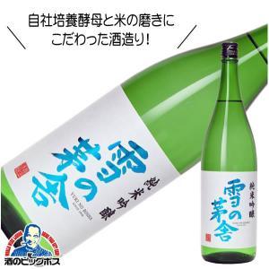 日本酒 日本酒 雪の茅舎 純米吟醸 1800ml  齋彌酒造店 秋田県