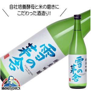 日本酒 日本酒 雪の茅舎 純米吟醸 720ml  齋彌酒造店 秋田県