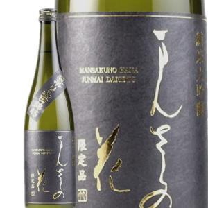 日本酒 限定 原酒 まんさくの花 純米大吟醸 袋吊り 山田錦45 720ml|bigbossshibazaki