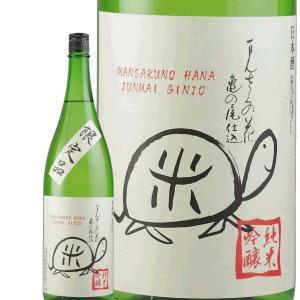 日本酒 限定 まんさくの花 純米吟醸 原酒 亀ラベル2017 1800ml|bigbossshibazaki
