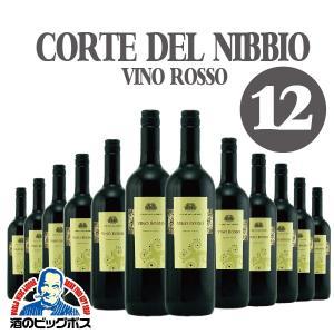 ワイン 赤ワイン wine 12本 コルテ デル ニッビオ ロッソ 赤 1ケース/750ml×12本...
