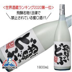 日本酒 にごり酒 飛騨のどぶ 1800ml×1本 蓬莱 渡辺酒造店|bigbossshibazaki