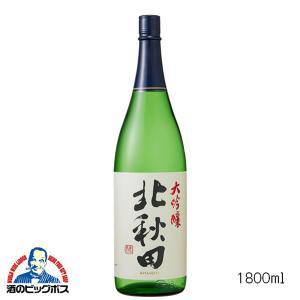 日本酒 日本酒 北秋田 大吟醸  1800ml bigbossshibazaki