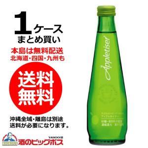 送料無料 アップルタイザー 275ml瓶×1ケース/24本(024)
