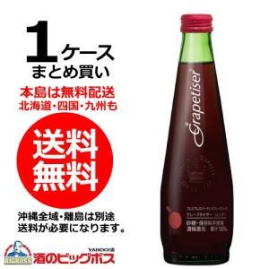 送料無料 グレープタイザー 275ml瓶×1ケース/24本(024)
