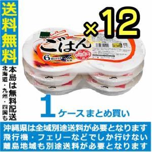 送料無料 ハートフル畑 ごはん6個パック (200g×6個)×12(012)
