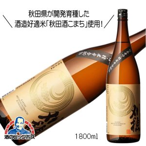 日本酒 日本酒 刈穂 醇系辛口80 純米酒 1800ml 秋田県