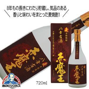 赤魔王 麦 八年古酒 25度 720ml 麦焼酎 宮崎県