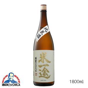 米一途 純米酒 1800ml 埼玉県 sake...