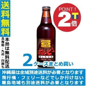 送料無料 ポイント2倍 ホッピー ブラック 330ml×2ケース(48本) (048)|bigbossshibazaki