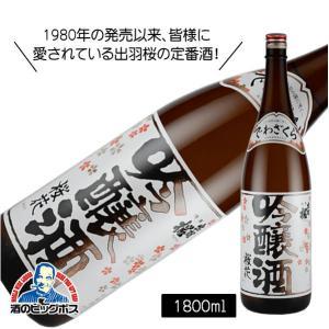 日本酒 日本酒 出羽桜 桜花 吟醸酒 1800ml