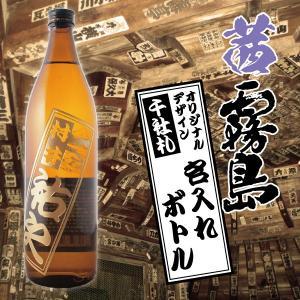名入れ彫刻 デザインが選べる 茜霧島 オリジナル千社札デザイン 名入れ彫刻ボトル 900ml ギフト プレゼント 酒 焼酎 gift bigbossshibazaki
