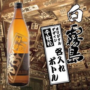名入れ彫刻 デザインが選べる 白霧島 オリジナル千社札デザイン 名入れ彫刻ボトル 900ml ギフト プレゼント 酒 焼酎 gift bigbossshibazaki