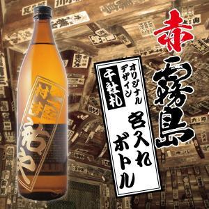 名入れ彫刻 デザインが選べる 赤霧島 オリジナル千社札デザイン 名入れ彫刻ボトル 900ml ギフト プレゼント 酒 焼酎 gift bigbossshibazaki
