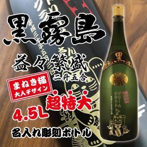 名入れ彫刻 黒霧島 益々繁盛 オリジナル招き猫デザイン名入れボトル 4500ml|bigbossshibazaki