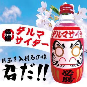 木村飲料 必勝ダルマサイダー 300ml瓶×1ケース(24本)(024)|bigbossshibazaki
