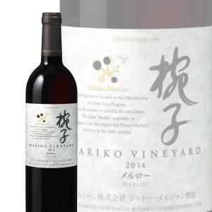 赤ワイン シャトー メルシャン マリコ ヴィンヤード メルロー 2014 日本ワイン wine|bigbossshibazaki