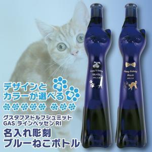 名入れ彫刻 デザインとカラーが選べる名入れ猫ボトル グスタフ アドルフ シュミット GAS ラインヘッセンRI ブルーキャット 500ml|bigbossshibazaki