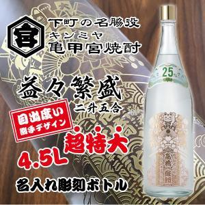 名入れ彫刻 キンミヤ 益々繁盛 オリジナル熊手デザイン名入れボトル 4500ml|bigbossshibazaki