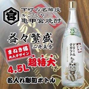 名入れ彫刻 キンミヤ 益々繁盛 オリジナル招き猫デザイン名入れボトル 4500ml|bigbossshibazaki