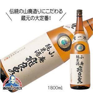 飛良泉 山廃純米酒 生一本 1800ml