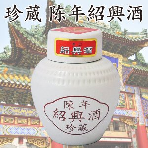 珍蔵 紹興酒 白壷 16.5度 250ml|bigbossshibazaki