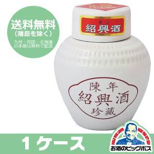 送料無料 珍蔵 紹興酒 白壷 250ml×1ケース(24本)(024)|bigbossshibazaki