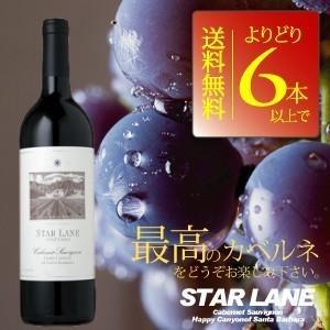 よりどり6本送料無料  スターレーン カベルネ・ソーヴィニヨン ハッピー・キャニオン・オブ・サンタ・バーバラ 2012 750ml カリフォルニアワイン wine|bigbossshibazaki