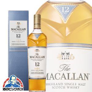 ウイスキー whisky ザ マッカラン トリプルカスク 12年 40度 700ml 正規品 シング...