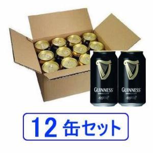 ドラフトギネス 330ml×12缶(012)