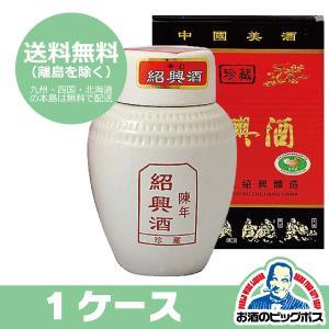 送料無料 珍蔵 紹興酒 白壷  500ml×1ケース(12本)(012)|bigbossshibazaki