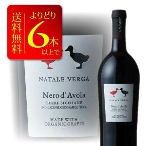 赤 オーガニック ワイン よりどり6本送料無料 ナターレ・ヴ...