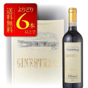 ワイン よりどり6本送料無料 ジネストライア キアンティ リゼルヴァ 750ml キャンティ