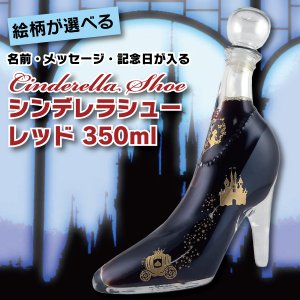 名入れ彫刻 絵柄が選べる シンデレラシュー レッド 彫刻ボトル 350ml bigbossshibazaki