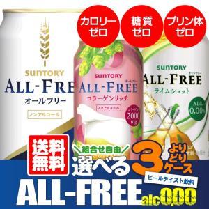 ノンアルコールビール オールフリー 送料無料 選べる サントリー ノンアルコール各種 350ml×よりどり3ケース/72本|bigbossshibazaki