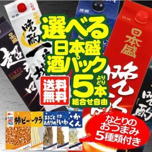 送料無料 選べる日本盛 酒パック 2L×5本 飲み比べセット なとりのおつまみ5種付  福袋