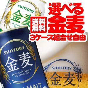 金麦 新ジャンル ビール 3ケース 送料無料 選べる サントリー 金麦 飲み比べ 詰め合わせアソート 350ml缶×3ケース/72本 beer|bigbossshibazaki