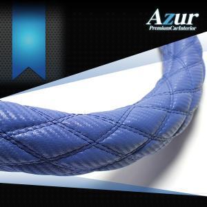 AZUR アズール製 ステアリングカバー カーボンレザー ブルー/青  S/M/LS/LM/2HS/2HM/2HL/3L 各サイズあり 大型 中型トラック用サイズあり メーカー直送品|bigchain
