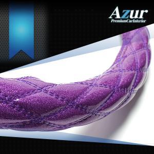 AZUR アズール製 ステアリングカバー ラメ パープル/紫  S/M/LS/LM/2HS/2HM/2HL/3L 各サイズあり 大型 中型トラック用サイズあり メーカー直送品|bigchain